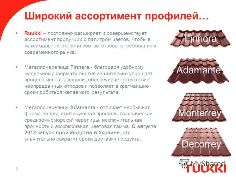 5 Ruukki – постоянно расширяет и совершенствует ассортимент продукции с палитрой цветов, чтобы в максимальной степени соответствовать требованиям современного рынка. Металлочерепица Finnera - благодаря удобному модульному формату листов значительно у