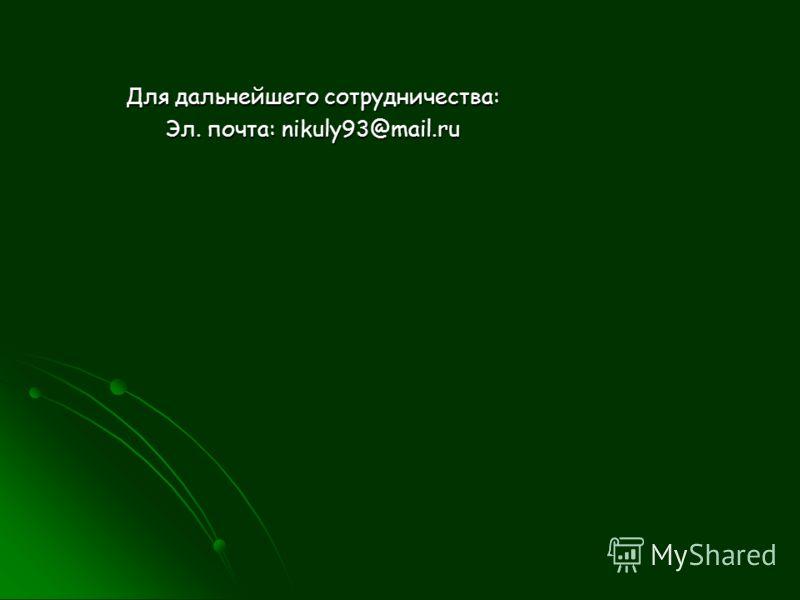 Для дальнейшего сотрудничества: Эл. почта: nikuly93@mail.ru