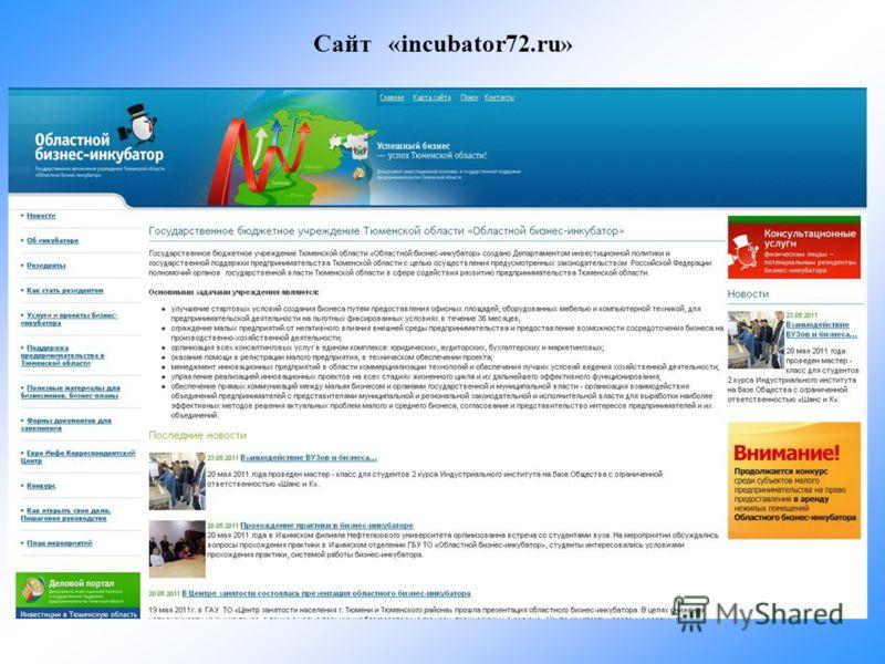 Сайт «incubator72.ru»