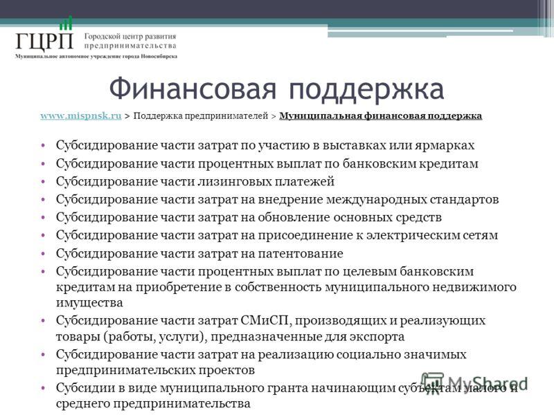 Финансовая поддержка www.mispnsk.ruwww.mispnsk.ru > Поддержка предпринимателей > Муниципальная финансовая поддержка Субсидирование части затрат по участию в выставках или ярмарках Субсидирование части процентных выплат по банковским кредитам Субсидир