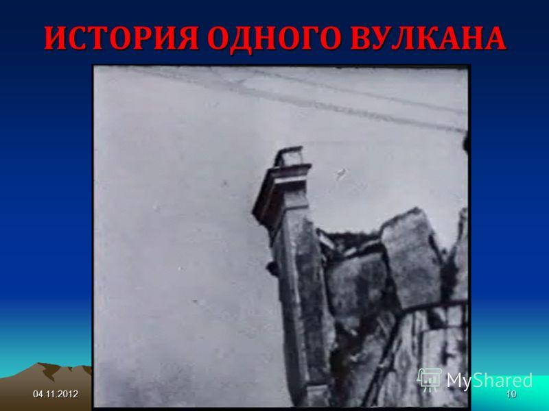 04.11.2012МОУ СОШ с. Кремово10 ИСТОРИЯ ОДНОГО ВУЛКАНА
