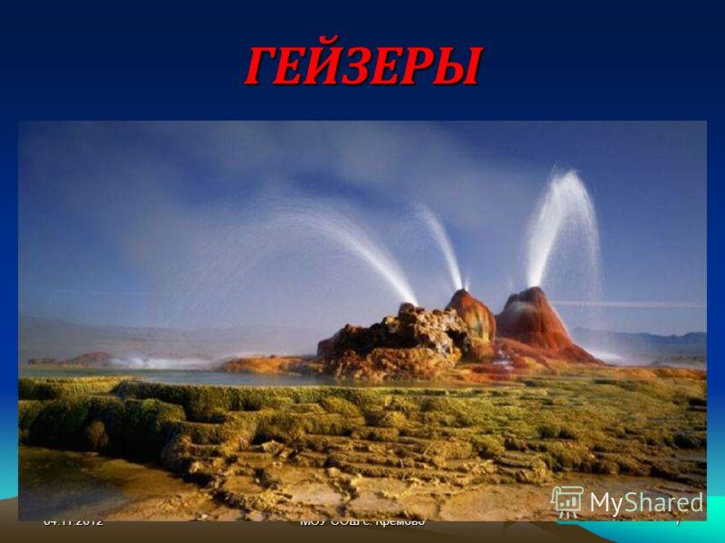 04.11.2012МОУ СОШ с. Кремово7 ГЕЙЗЕРЫ