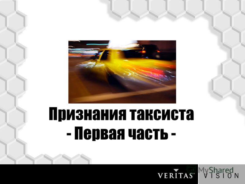 Признания таксиста - Первая часть -
