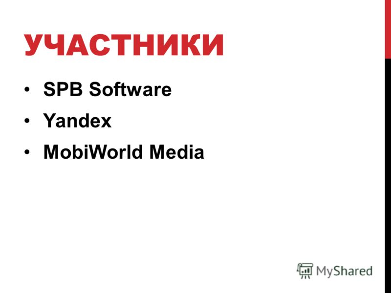 УЧАСТНИКИ SPB Software Yandex MobiWorld Media