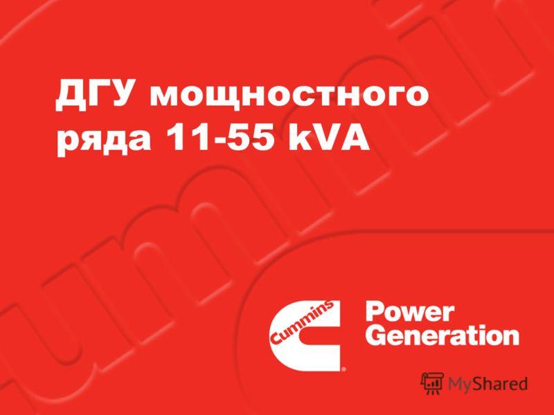ДГУ мощностного ряда 11-55 kVA