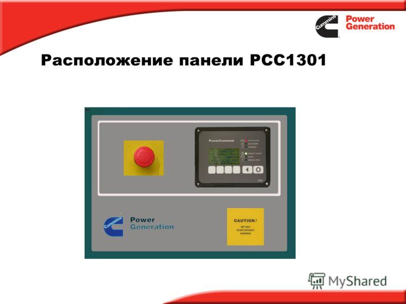 Расположение панели PCC1301