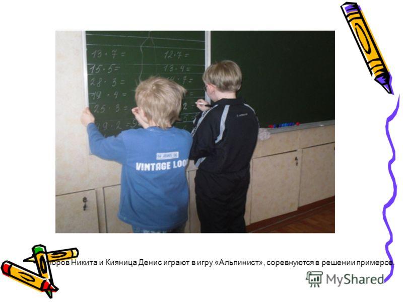 Упоров Никита и Кияница Денис играют в игру «Альпинист», соревнуются в решении примеров.
