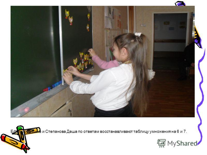 Ефремова Зина и Степанова Даша по ответам восстанавливают таблицу умножения на 6 и 7.