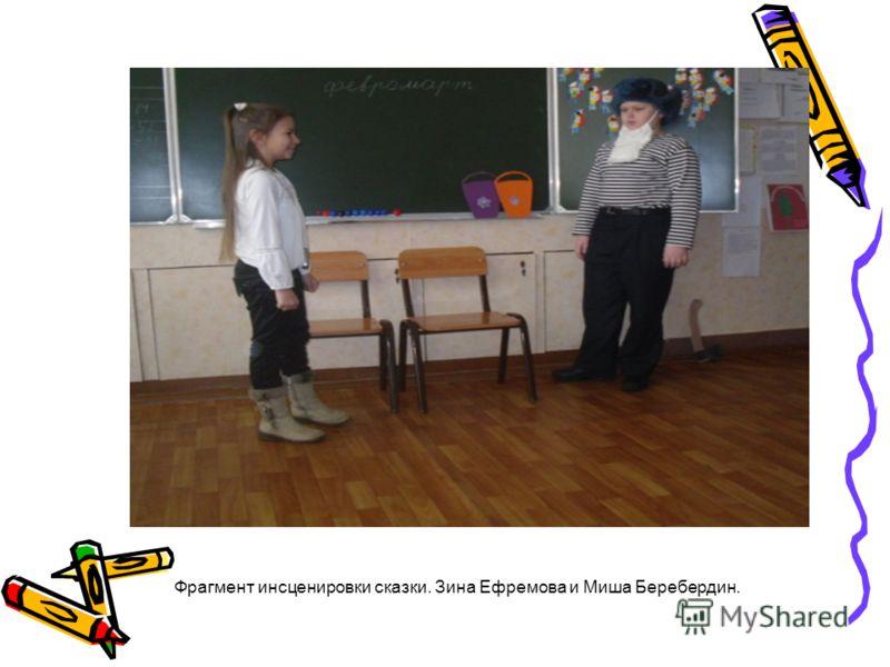 Фрагмент инсценировки сказки. Зина Ефремова и Миша Беребердин.