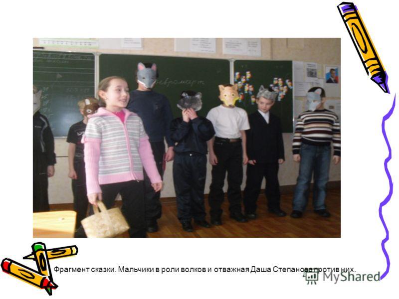Фрагмент сказки. Мальчики в роли волков и отважная Даша Степанова против них.