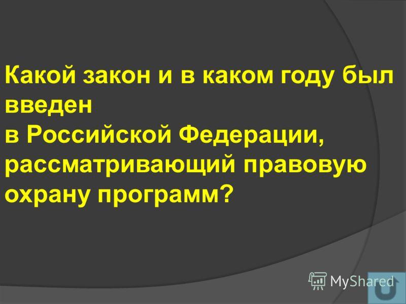 Какой закон и в каком году был введен в Российской Федерации, рассматривающий правовую охрану программ?