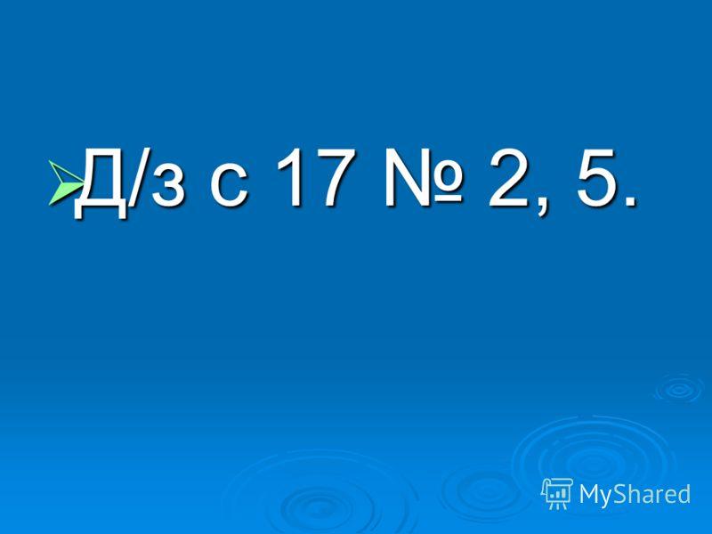 Д/з с 17 2, 5. Д/з с 17 2, 5.