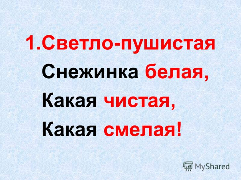 1.Светло-пушистая Снежинка белая, Какая чистая, Какая смелая!