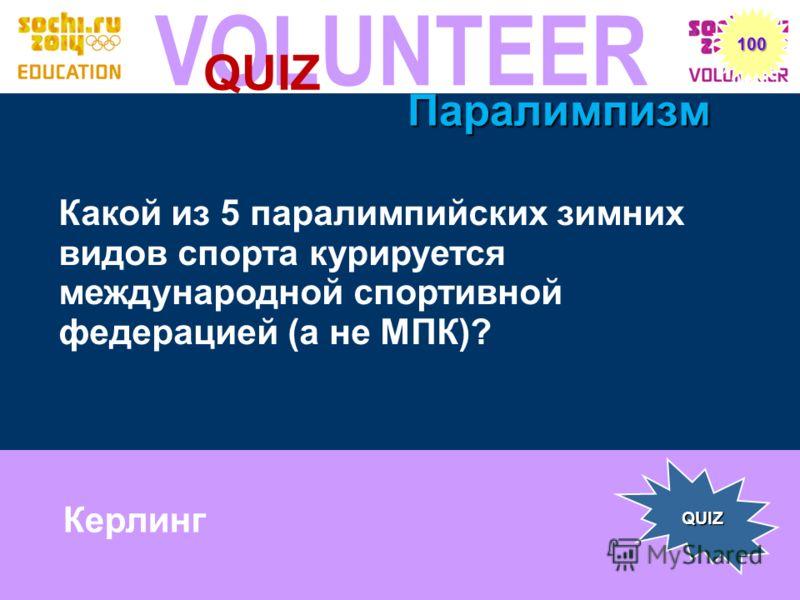 VOLUNTEER QUIZ Кто является основоположником Паралимпийских Игр? Людвиг Гуттманн 80 Паралимпизм