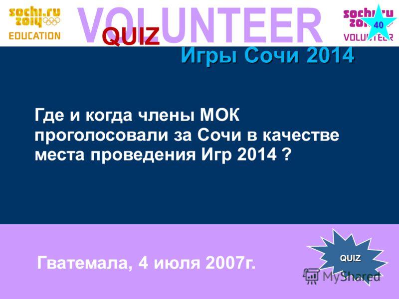 VOLUNTEER QUIZ 11 QUIZ Какой порядковый номер Паралимпийских зимних игр, которые пройдут в Сочи в 2014 году? 20 Игры Сочи 2014