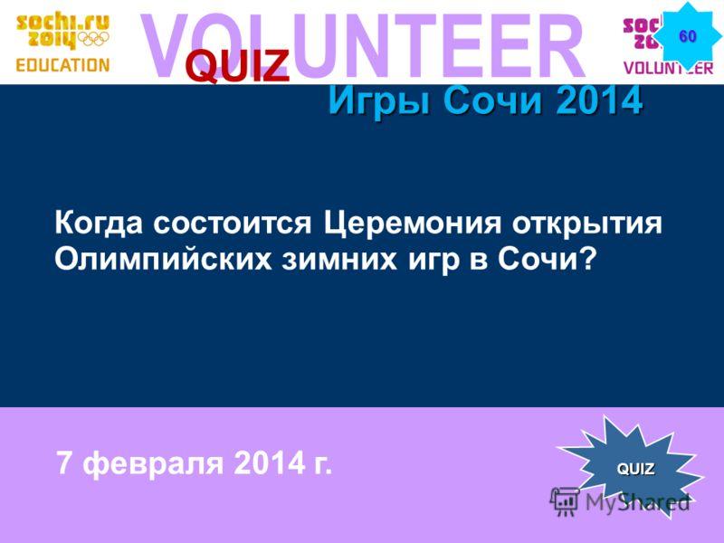 VOLUNTEER QUIZ Где и когда члены МОК проголосовали за Сочи в качестве места проведения Игр 2014 ? Гватемала, 4 июля 2007г. 40 Игры Сочи 2014