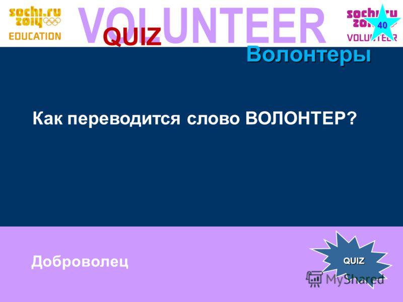 VOLUNTEER QUIZ 20 Волонтеры 191 час в год Сколько времени (часов в год) посвящают канадцы работе в качестве добровольцев.