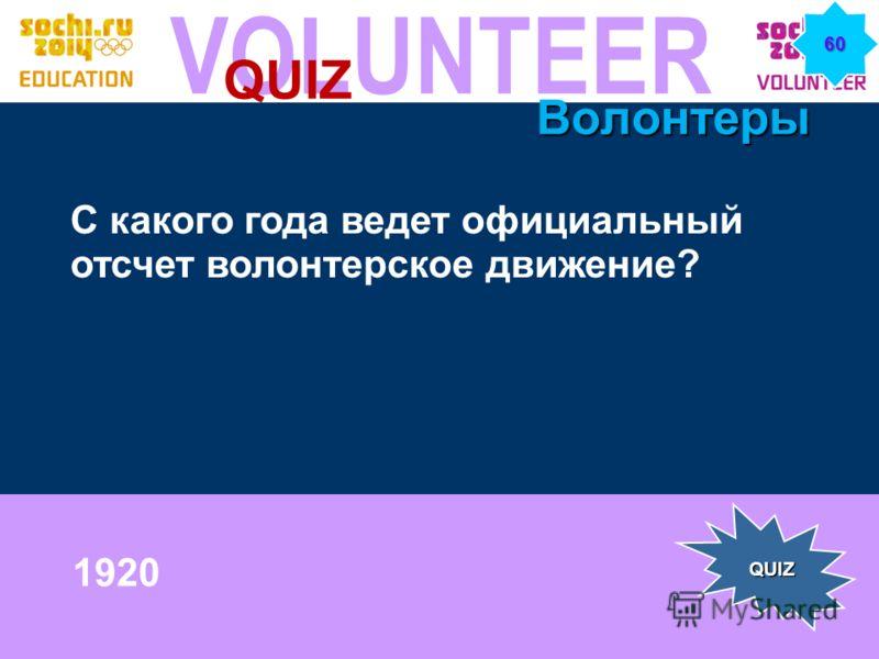 VOLUNTEER QUIZ 40 Как переводится слово ВОЛОНТЕР? Доброволец Волонтеры
