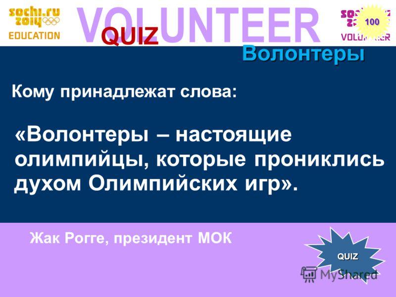 VOLUNTEER QUIZ Тройка стран-лидеров по % количеству жителей, вовлечённых в волонтёрскую работу Норвегия (57%), Люксембург (55%), Камерун (53%). 80 Волонтеры