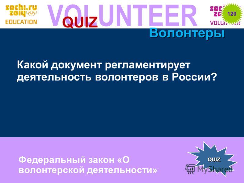 VOLUNTEER QUIZ Жак Рогге, президент МОК QUIZ 100 Кому принадлежат слова: «Волонтеры – настоящие олимпийцы, которые прониклись духом Олимпийских игр». Волонтеры