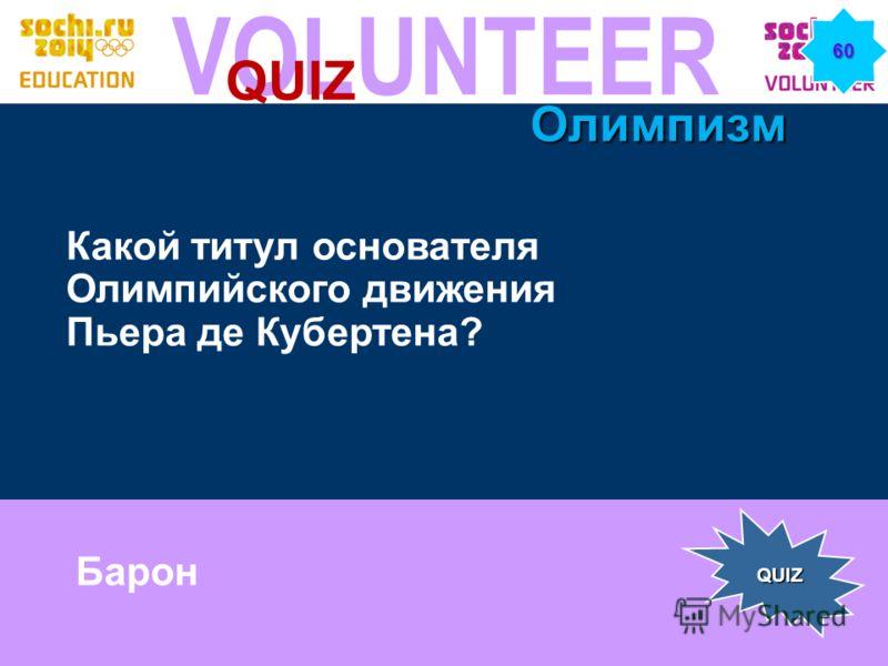 VOLUNTEER QUIZ 23 июня Когда празднуется Международный олимпийский день? 40 Олимпизм