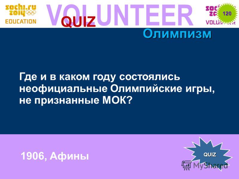 VOLUNTEER QUIZ Кто стал первым главой МОК после его основания в 1894 году? Деметриос Викелас 100 Олимпизм