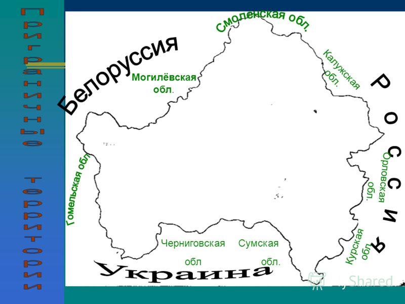 Могилёвская обл. Черниговская обл Калужская обл. Орловская обл. Курская обл. Сумская обл.