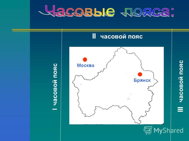 II часовой пояс I часовой пояс III часовой пояс Москва Брянск