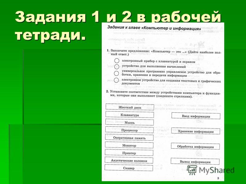 Задания 1 и 2 в рабочей тетради.