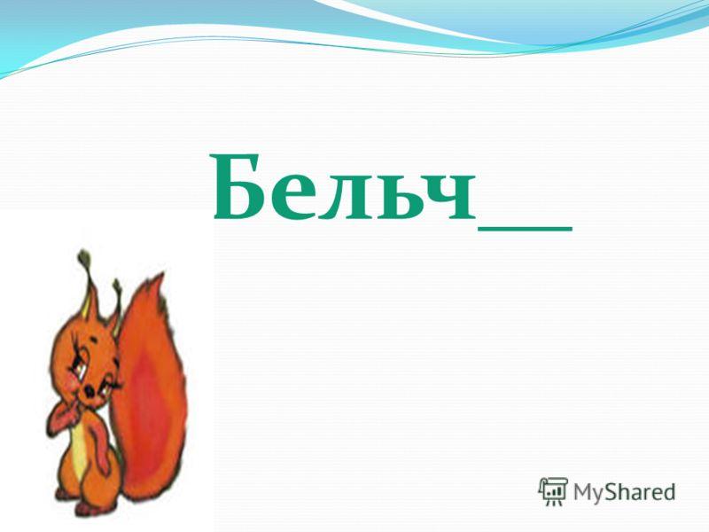Бельч__