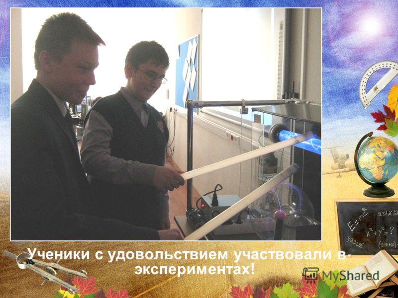 Ученики с удовольствием участвовали в экспериментах!