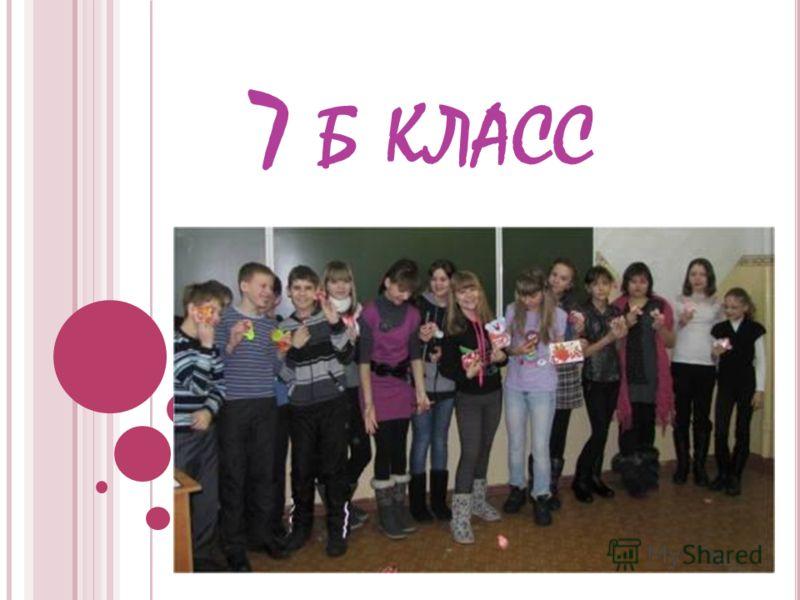 7 Б КЛАСС