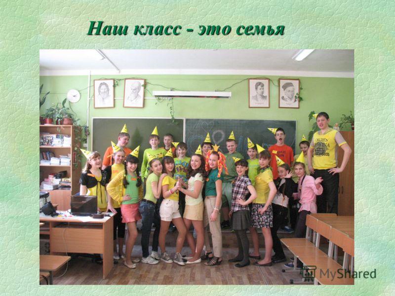 Наш класс - это семья