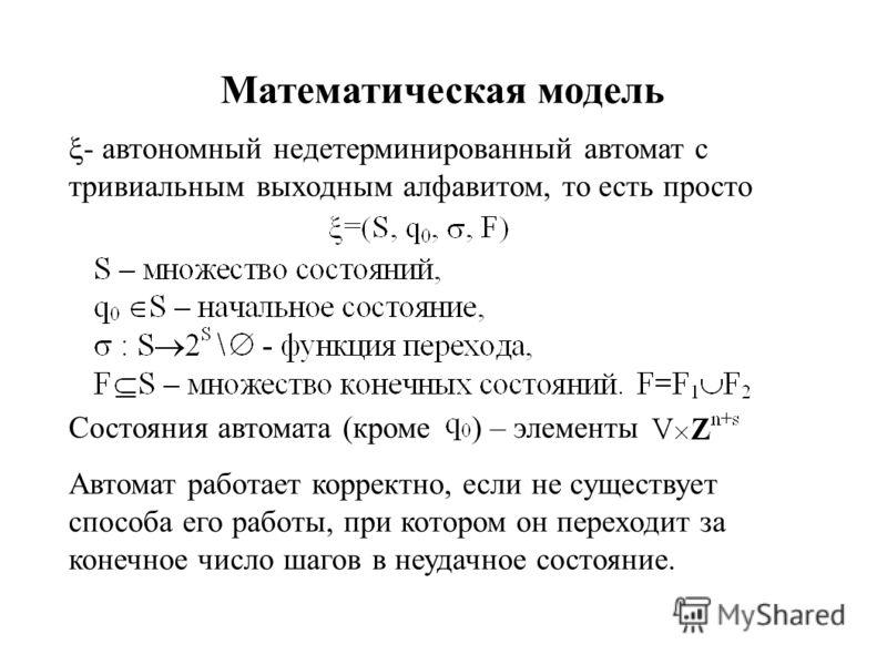 Математическая модель - автономный недетерминированный автомат с тривиальным выходным алфавитом, то есть просто Состояния автомата (кроме ) – элементы Автомат работает корректно, если не существует способа его работы, при котором он переходит за коне