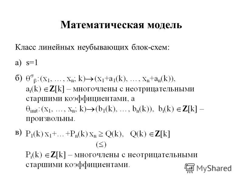 Математическая модель Класс линейных неубывающих блок-схем: а) s=1 б) в)