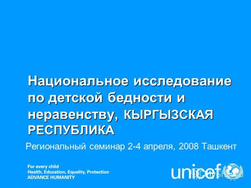 Национальное исследование по детской бедности и неравенству, КЫРГЫЗСКАЯ РЕСПУБЛИКА Региональный семинар 2-4 апреля, 2008 Ташкент