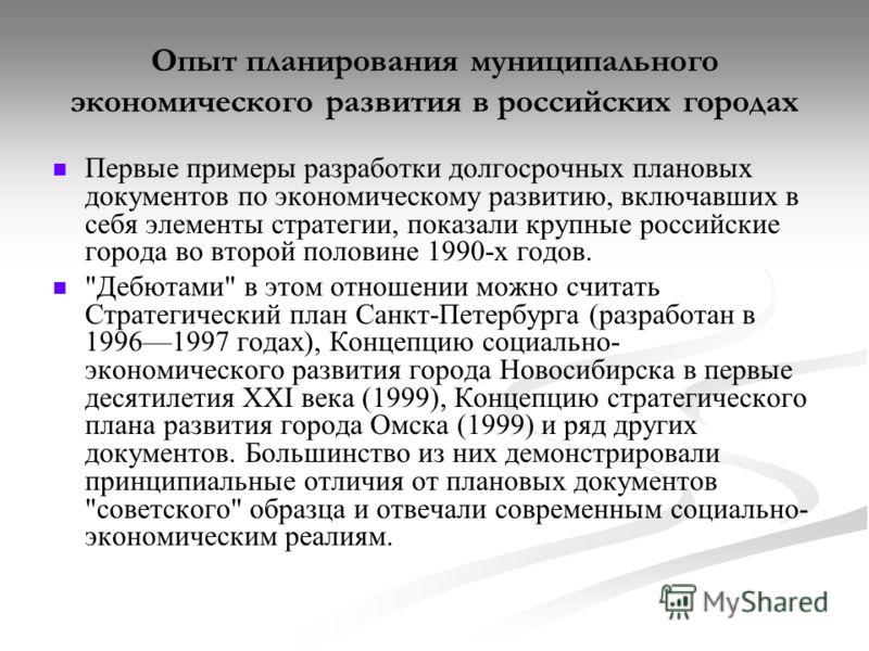 Опыт планирования муниципального экономического развития в российских городах Первые примеры разработки долгосрочных плановых документов по экономическому развитию, включавших в себя элементы стратегии, показали крупные российские города во второй по