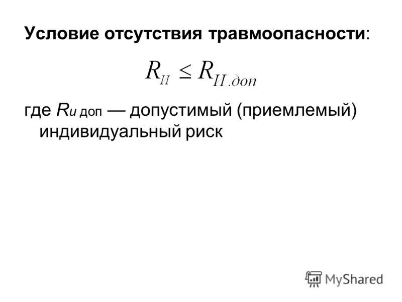 Условие отсутствия травмоопасности: где R и доп допустимый (приемлемый) индивидуальный риск