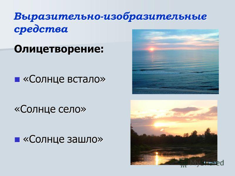Выразительно-изобразительные средства Олицетворение: «Солнце встало» «Солнце встало» «Солнце село» «Солнце зашло» «Солнце зашло»