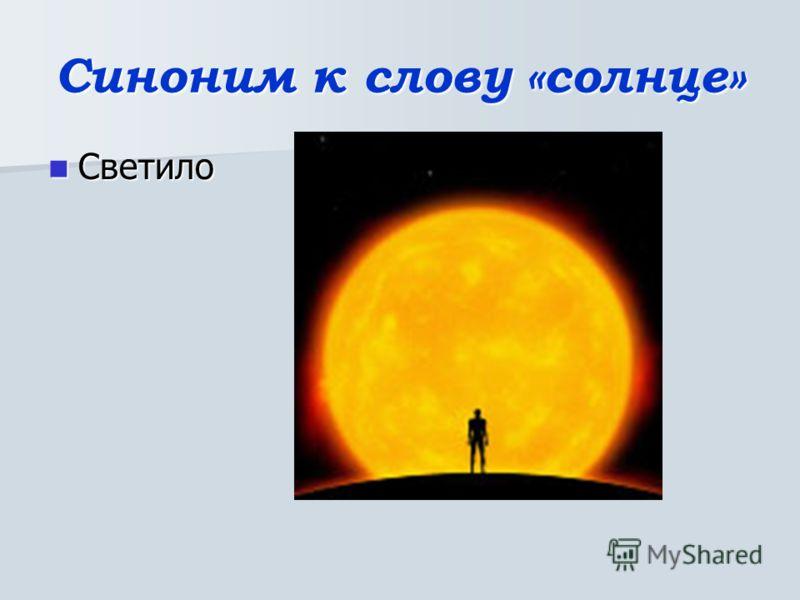 Синоним к слову «солнце» Светило Светило