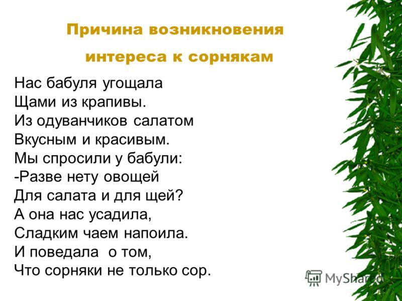 Бабушкины советы Авторы: Новиков Максим 4 класс Медведев Сергей 4 класс Тюрин Иван 3 класс