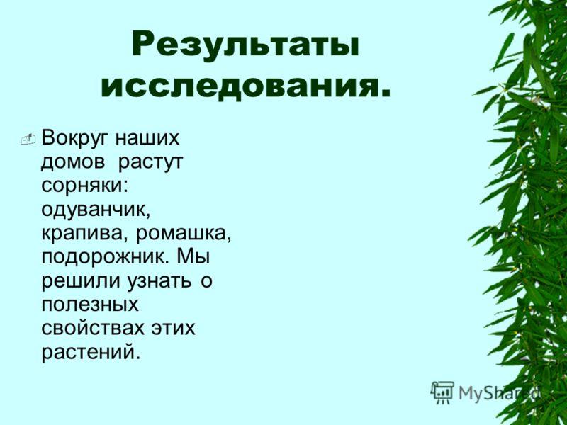 Цель работы Мы решили узнать, все ли сорняки вредны? Могут ли сорняки быть лекарственными растениями?