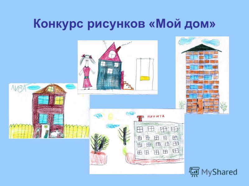 Конкурс рисунков «Мой дом»