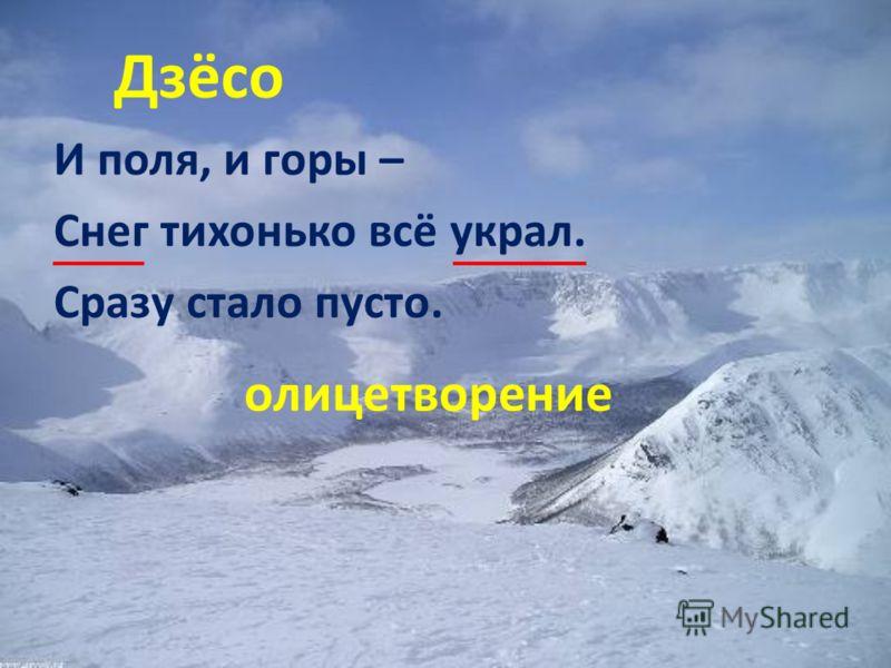 Дзёсо И поля, и горы – Снег тихонько всё украл. Сразу стало пусто. олицетворение