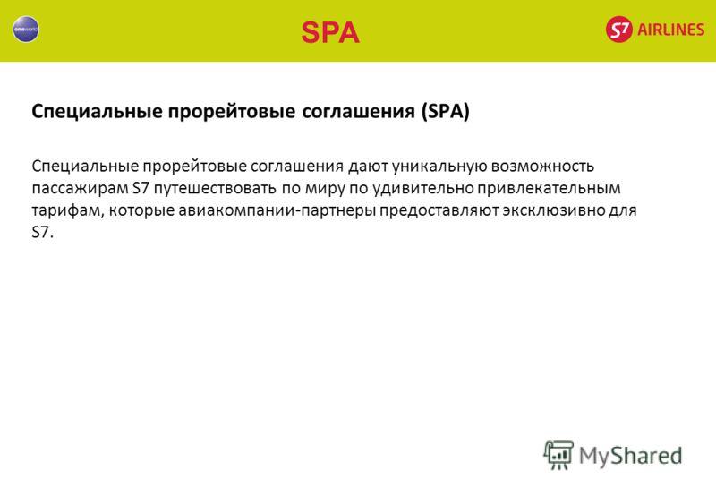 Специальные прорейтовые соглашения (SPA) Специальные прорейтовые соглашения дают уникальную возможность пассажирам S7 путешествовать по миру по удивительно привлекательным тарифам, которые авиакомпании-партнеры предоставляют эксклюзивно для S7. SPA