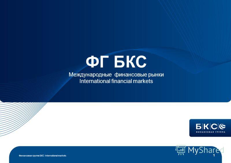 yfit Финансовая группа БКС: International markets 1 ФГ БКС Международные финансовые рынки International financial markets