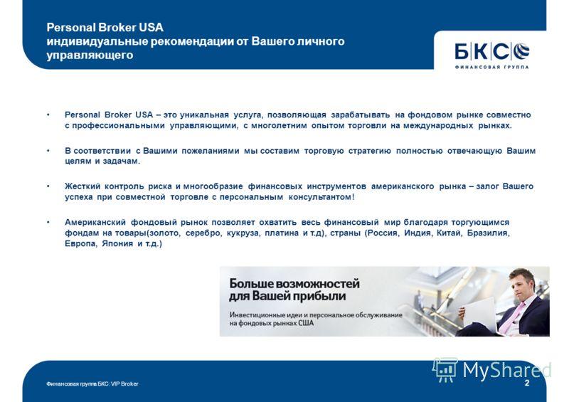 Personal Broker USA индивидуальные рекомендации от Вашего личного управляющего Personal Broker USA – это уникальная услуга, позволяющая зарабатывать на фондовом рынке совместно с профессиональными управляющими, с многолетним опытом торговли на междун
