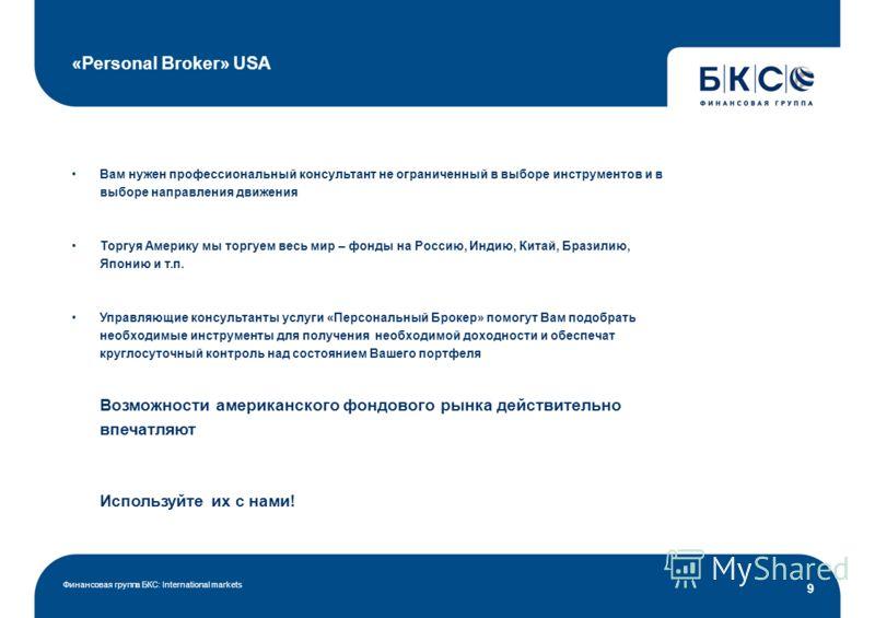 «Personal Broker» USA Вам нужен профессиональный консультант не ограниченный в выборе инструментов и в выборе направления движения Торгуя Америку мы торгуем весь мир – фонды на Россию, Индию, Китай, Бразилию, Японию и т.п. Управляющие консультанты ус