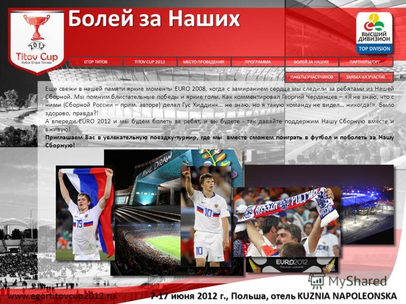 Еще свежи в нашей памяти яркие моменты EURO 2008, когда с замиранием сердца мы следили за ребятами из Нашей Сборной. Мы помним блистательные победы и яркие голы. Как комментировал Георгий Черданцев – «Я не знаю, что с ними (Сборной России – прим. авт
