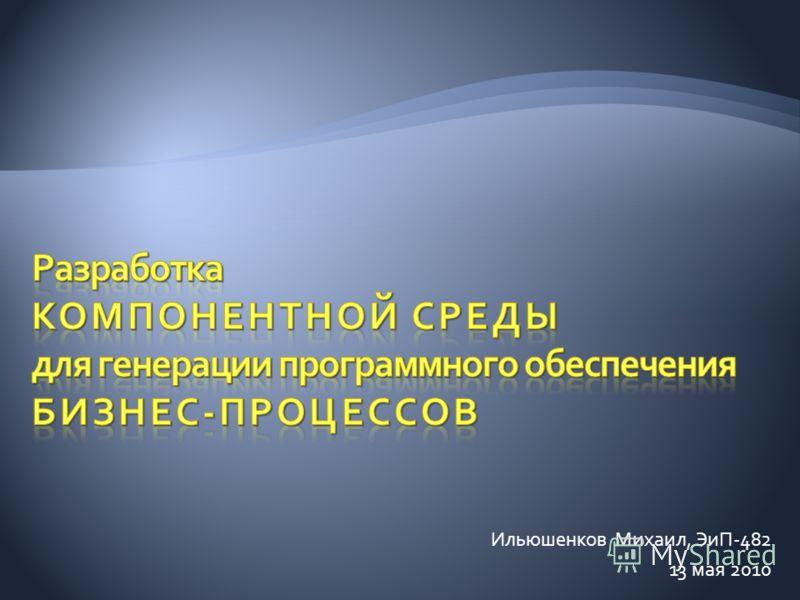 Ильюшенков Михаил, ЭиП-482 13 мая 2010